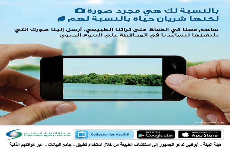 هيئة البيئة - أبوظبي تدعو الجمهور إلى استكشاف الطبيعة من خلال استخدام تطبيق جامع البيانات عبر هواتفهم الذكية