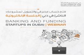 دبي للمشاريع الناشئة تنظم ندوة إلكترونية حول الخدمات المصرفية والتمويل للمشاريع الناشئة في دبي