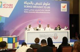 انطلاق فعاليات مهرجان أبوظبي للعلوم  30 يناير