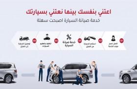 «المسعود للسيارات» تقدم لعملائها خدمة استلام وتسليم السيارات من وإلى مراكز الصيانة