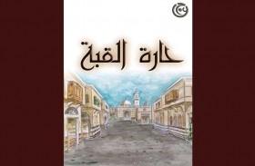 (حارة القبة) يعيد رشا شربتجي إلى الدراما السورية