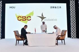 مكتب أبوظبي للاستثمار يوقّع مذكرة تفاهم مع مكتب مجلس الأعمال الصيني