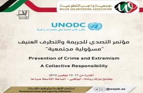 مؤتمر التصدي للجريمة والتطرف العنيف ينطلق الأحد بمشاركة خبراء عالميين