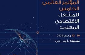 «جمارك دبي» تعزز التنسيق الجمركي والتجارة الإلكترونية