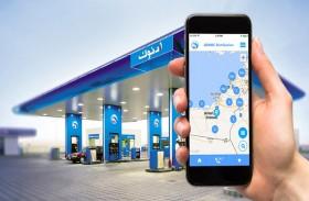 أدنوك للتوزيع تطرح النسخة المحدّثة من تطبيقها الخاص بالهواتف المحمولة