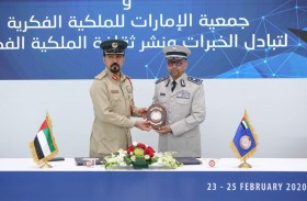 مذكرة تفاهم بين شرطة أبوظبي والإمارات للملكية الفكرية