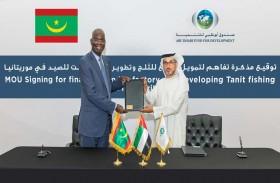 «أبوظبي للتنمية» يمول مشروع تطوير ميناء تانيت للصيد في موريتانيا بقيمة 24 مليون درهم