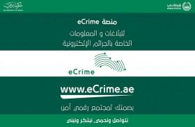 «تحريات شرطة دبي» تقبض على«فاتنة سناب شات»