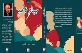 «جهاد ناعم» تنال الكومار الذهبي في تونس