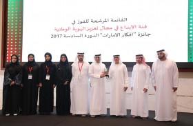 «اقتصادية دبي» تفوز بجائزة أفكار الإمارات في دورتها السادسة عن مبادرة «التاجر الإلكتروني»