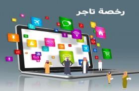 اقتصادية دبي: 83 % نمو «رخص تاجر» الصادرة خلال النصف الأول من 2020