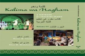 كلمة ونغم: كتاب مقرر في تعليم اللغة العربية  يأتي مع نسخة صوتية مجانية