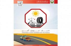 شرطة عجمان تطلق الحملة الفصلية « صيف مروري آمن »