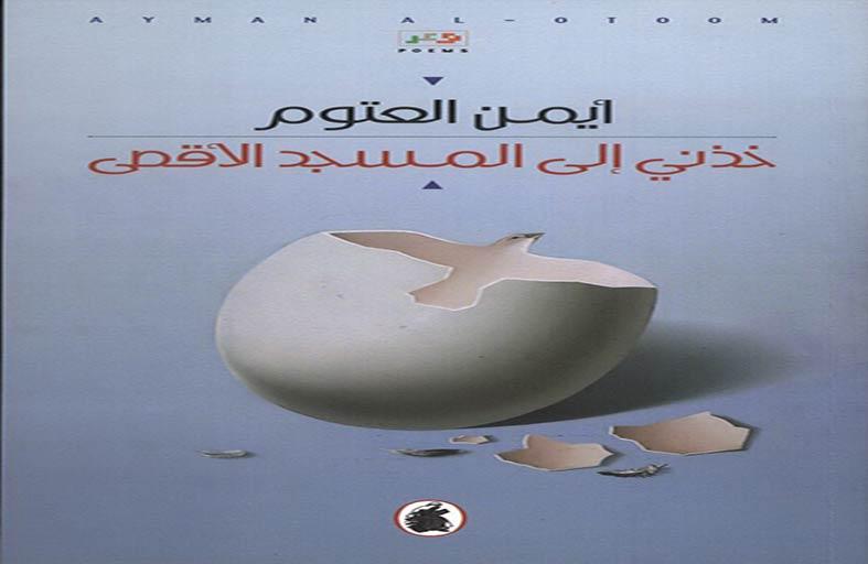 (خذني إلى المسجد الأقصى) للشاعر والروائي الأردني أيمن العتوم