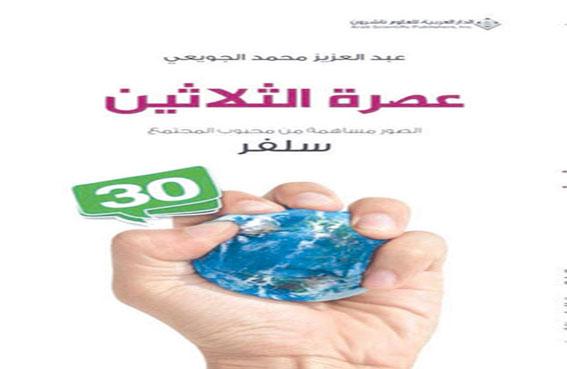 ( عصرة الثلاثين ) لعبدالعزيز محمد الجويعي