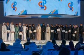سالم بن عبدالرحمن القاسمي يشهد تخريج الدورة 11 لبرنامج الشارقة للقادة