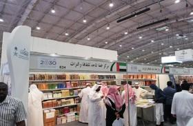 مركز جمعة الماجد يشارك  في معرض الرياض الدولي للكتاب