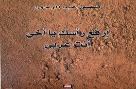 «ارفع رأسك يا أخي أنت عربي» للأديب الإماراتي منصور عبد الرحمن السركال