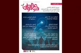 مجلة درع الوطن تصدر عددها الجديد إلكترونيا للشهر الثالث