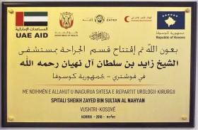 الهلال الأحمر تكمل مشروع قسم الجراحة بمستشفى الشيخ زايد في مدينة فوشتري بكسوفا
