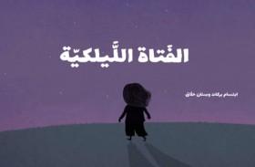 جائزة الشيخ زايد للكتاب تعلن أسماء الفائزين في دورتها الرابعة عشرة