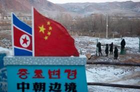 الصين تعزز تدابيرها على حدود كوريا الشمالية