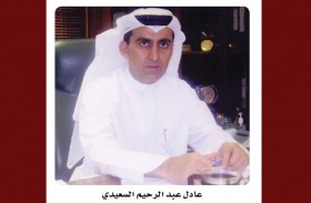 عادل عبد الرحيم السعيدي: شبكة الماء والكهرباء والطرق والعمران والصرف الصحي والبنى التحتية الأخرى أنعشت الإمارة