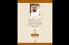منشورات القاسمي تشارك  في معرض الكتاب الإماراتي