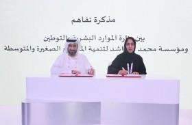 وزارة الموارد البشرية والتوطين تدعم برنامج أبشر