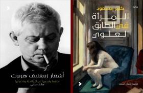 10 روايات تتصدر قائمة الأكثر مبيعاً في «الشارقة للكتاب» بدورته الـ38