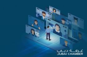 غرفة دبي تطلق سلسلة الندوات والورش التدريبية الافتراضية دعماً لاستمرارية الأعمال