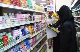 بلدية مدينة أبوظبي تكثف الرقابة على مراكز التجميل وصالونات الحلاقة الرجالية والنسائية ومحلات بيع مستحضرات التجميل خلال شهر رمضان المبارك