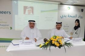 صحة دبي تطلق مبادرة «رواد الصحة» بالتعاون مع كلية محمد بن راشد للإدارة الحكومية