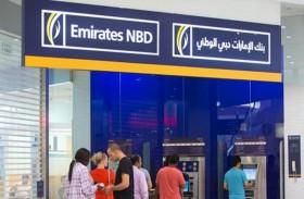 8.35 مليار درهم الأرباح الصافية  لـ « الإمارات دبي الوطني » في 2017