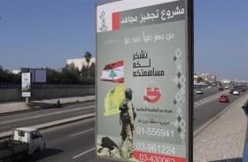 شبكة حزب الله المالية.. مصادر تمويل مشبوهة