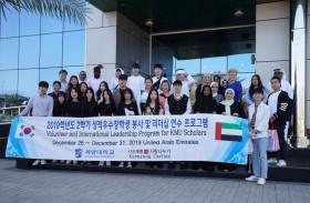 أمريكية رأس الخيمة تستضيف وفدا طلابيا من كوريا الجنوبية