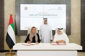وزارة التسامح وجامعة محمد الخامس توقعان مذكرة تفاهم لتعزيز المحتوى المعرفي لقيم التآخي