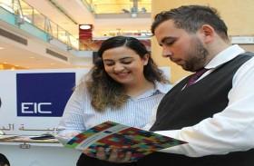 إقبال لافت على منصة الكلية الأوربية الدولية في أبوظبي