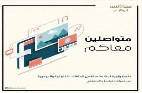 شؤون المجالس بديوان ولي عهد أبوظبي يطلق مبادرة المنصة الرقمية لأفراد مجتمع الامارات