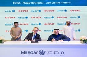 «مصدر» و«سيبسا» تؤسسان شركة لتطوير مشاريع طاقة متجددة في إسبانيا والبرتغال