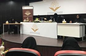 شيخة بنت سيف آل نهيان تلتقى المتنافسات الخليجيات في جائزة حصة بنت محمد للقرآن الكريم