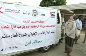 «الهلال الأحمر الإماراتي» يبدأ تنفيذ مشروع إفطار صائم بمديرية زنجبار في أبين