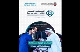 ملتقى التنمية الحضرية في أبوظبي يضع الأجندة المشتركة التي سيطرحها قادة التخطيط العمراني العرب في المنتدى الحضري العالمي العاشر