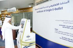 غرفة عجمان تدعو للاستفادة من خدمات المنفذ الإلكتروني لخدمة شهادة المنشأ خلال شهر رمضان