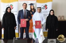 اتفاقية تعاون بين خليفة الإنسانية وكلية المدينة الجامعية بعجمان