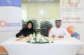 مجلس سيدات أعمال عجمان يوقع اتفاقية تعاون مع مؤسسة الريادة للاستشارات والدراسات الإدارية