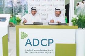 شركة أبوظبي التجاري للعقارات ومؤسسة الرعاية الاجتماعية وشؤون القصر توقعان اتفاقية