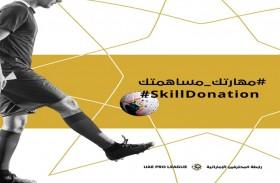 مبادرة رابطة المحترفين الإماراتية لدعم «صندوق الإمارات وطن الإنسانية»
