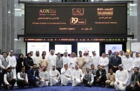 سوق أبوظبي للأوراق المالية يحتفل بالذكرى السنوية الـ 19 لتأسيسه