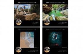 جائزة حمدان بن محمد للتصوير تعلن  الفائزين بمسابقة الصيف